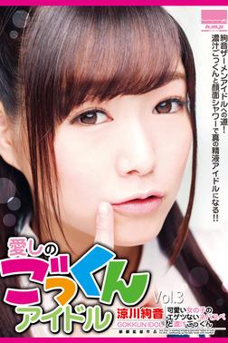 愛しのごっくんアイドル Vol.3 / 涼川絢音-電子書籍