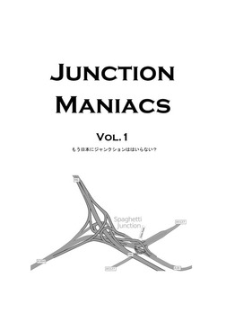 Junction Maniacs vol.1-電子書籍