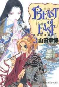 BEAST of EAST (3)