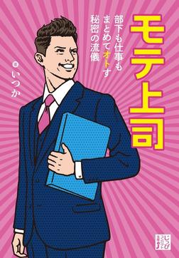 モテ上司-電子書籍