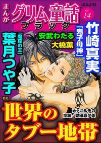 まんがグリム童話 ブラック世界のタブー地帯 Vol.14