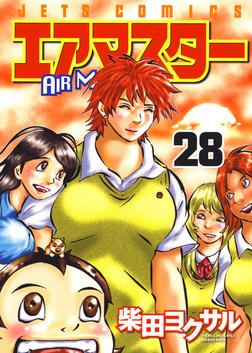 エアマスター 28巻-電子書籍