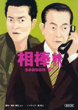 相棒 season6 下-電子書籍