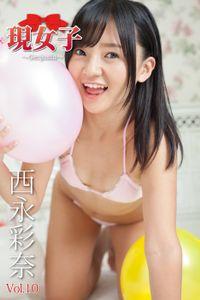 西永彩奈 現女子 Vol.10