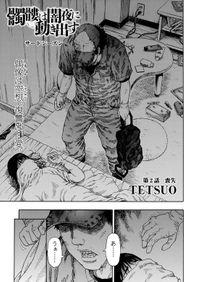 髑髏は闇夜に動き出す サードシーズン【連載版】第2話「喪失」
