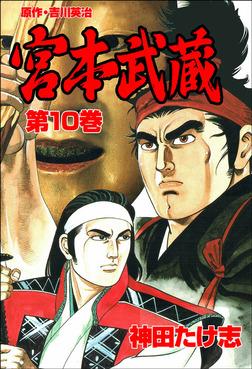 宮本武蔵10-電子書籍