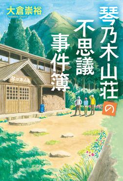 琴乃木山荘の不思議事件簿-電子書籍