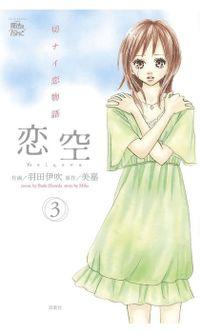 恋空~切ナイ恋物語~ / 3