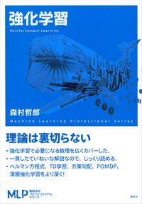 強化学習(機械学習プロフェッショナルシリーズ)
