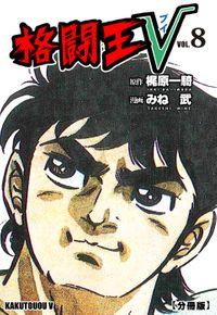 格闘王V【分冊版】 8