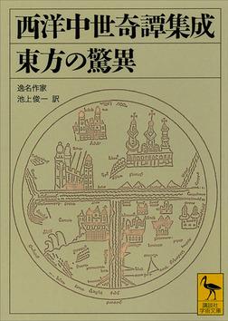 西洋中世奇譚集成 東方の驚異-電子書籍