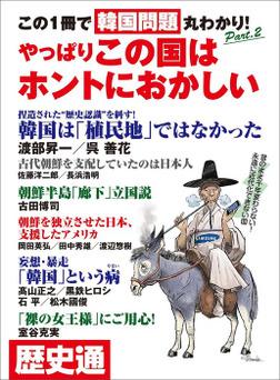 この1冊で韓国問題丸わかり!Part.2―――やっぱりこの国はホントにおかしい【歴史通増刊】-電子書籍