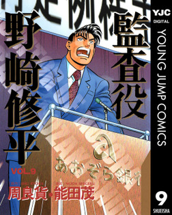 監査役 野崎修平 9-電子書籍