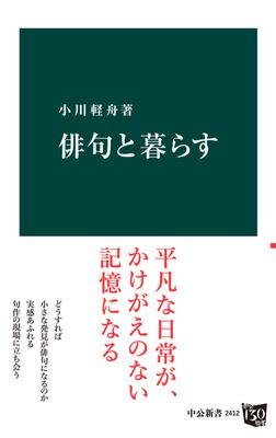 俳句と暮らす-電子書籍