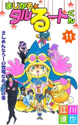 まじかる☆タルるートくん 第11巻-電子書籍