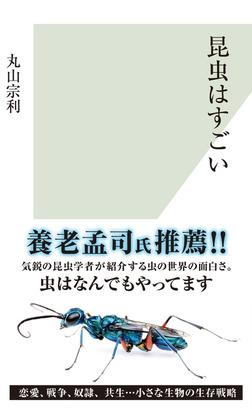 昆虫はすごい-電子書籍