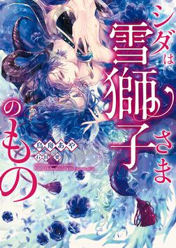 シダは雪獅子さまのもの【イラスト入り】-電子書籍