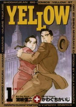 YELLOW(1)-電子書籍