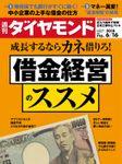 週刊ダイヤモンド 18年6月16日号