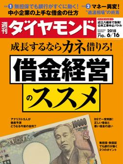 週刊ダイヤモンド 18年6月16日号-電子書籍