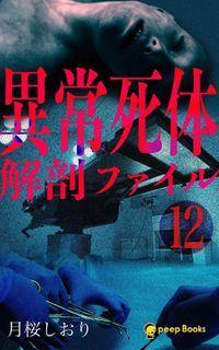 【12巻】異常死体解剖ファイル(フルカラー)