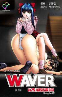 "WAVER 第二章 ""M""の恍惚 Complete版【フルカラー成人版】"