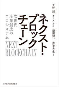 ネクスト・ブロックチェーン 次世代産業創成のエコシステム(日本経済新聞出版社)