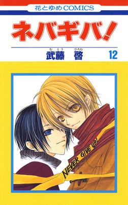 ネバギバ! 12巻-電子書籍