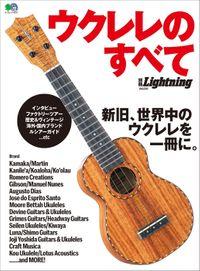 別冊Lightning Vol.230 ウクレレのすべて