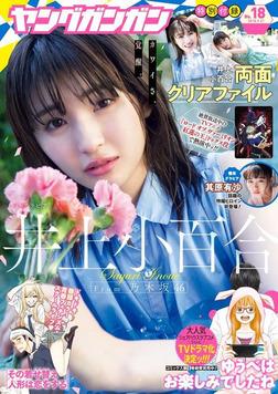 ヤングガンガン 2018年19月号 [Young Gangan 2018 19], manga, download, free