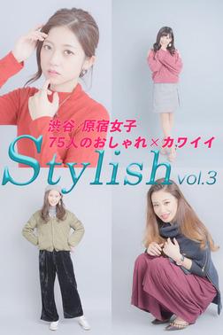 渋谷・原宿女子75人のおしゃれ×カワイイ Stylish vol.3-電子書籍