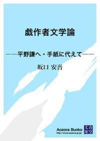 戯作者文学論 ――平野謙へ・手紙に代えて――