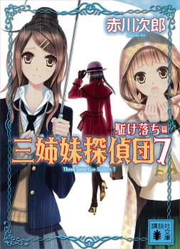 三姉妹探偵団(7) 駈け落ち篇-電子書籍