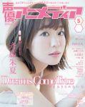 声優アニメディア2018年5月号