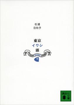 新装版 東京イワシ頭-電子書籍