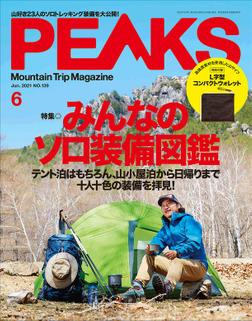 PEAKS 2021年6月号 No.139-電子書籍