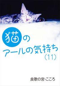 猫のアールの気持ち(11)