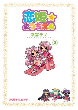 恋姫☆ようちえん 3巻-電子書籍
