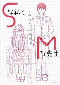 Sな私とMな先生(1)