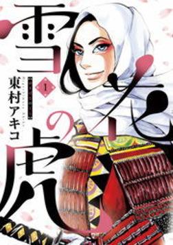 雪花の虎(1)-電子書籍