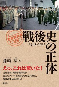 「戦後再発見」双書1 戦後史の正体