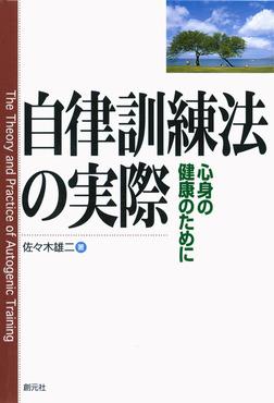 自律訓練法の実際 心身の健康のために-電子書籍