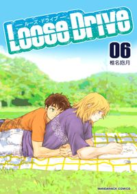 LooseDrive第6巻