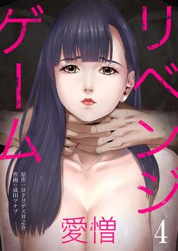 リベンジゲーム~愛憎~4-電子書籍