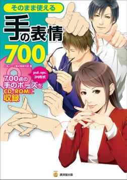 そのまま使える手の表情700-電子書籍