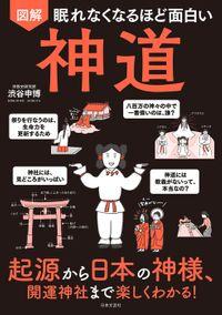 眠れなくなるほど面白い 図解 神道