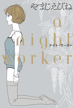 ナイト・ワーカー-電子書籍