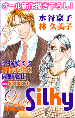 Love Silky Vol.22-電子書籍