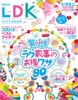 LDK (エル・ディー・ケー) 2015年 6月号-電子書籍