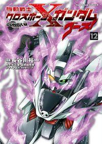 機動戦士クロスボーン・ガンダム ゴースト(12)